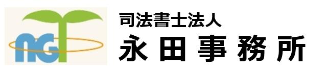 債務整理の相談は司法書士法人 永田事務所へ