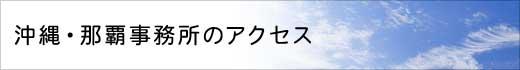 債務整理東京でお探しなら当事務所へ 沖縄・那覇事務所のアクセス
